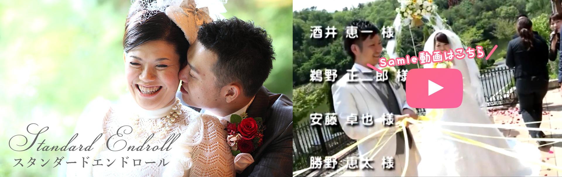 名古屋、愛知、岐阜県の結婚式のエンドロールムービー