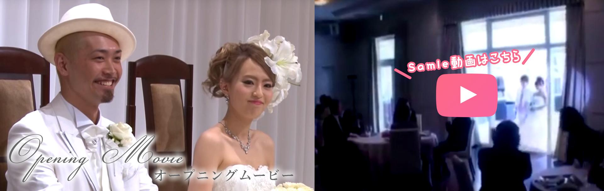 名古屋、愛知、岐阜県の結婚式のオープニングムービー