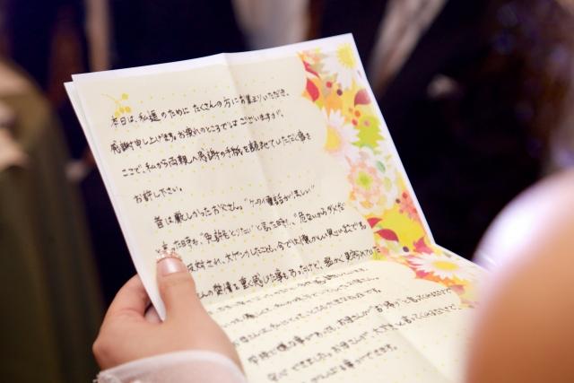 結婚式 感謝の手紙 披露宴 新郎新婦 両親