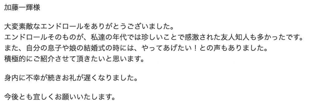 岐阜グランドホテル エンディングムービー