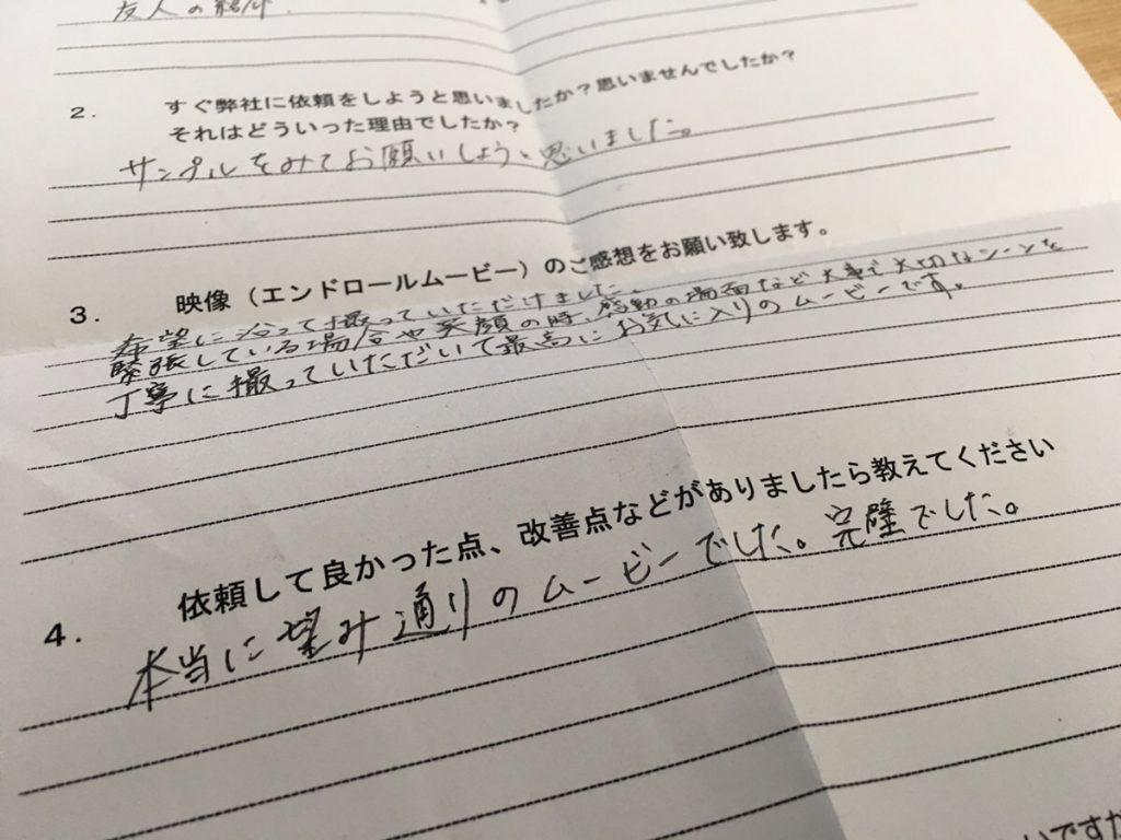 名古屋東急ホテルエンドロールムービー